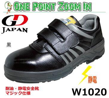静電安全靴 GD JAPAN WARK WAVE W1020 黒 マジック仕様 【23.0-30.0cm】 耐油・静電安全靴