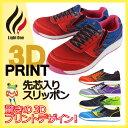 【あす楽】安全靴 セーフティスリッポン Light One Fire 3Dプリント ローカット LO-0403 3D【耐油】【作業靴】【メンズ】【レディース】