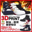 安全靴 ベルクロタイプ Light One Fire 3Dプリント ミドルカット LO-0403 M 【耐油】【耐滑】【衝撃吸収】【メンズ】【レディース】