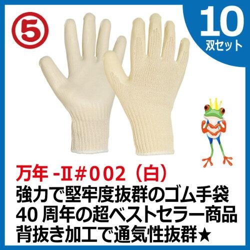 手袋丸五万年-2#002【天然ゴム手袋】【背抜き加工】【通気性抜群】【強力】【堅牢度抜群】