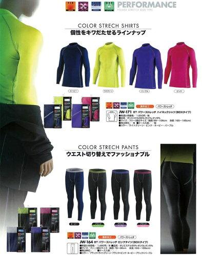 防寒発熱インナーおたふくBTパワーストレッチハイネックシャツ/豊富なカラーJW-171ヒートテックレイズドファブリック5枚セットプレゼント付き