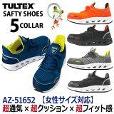 【45%OFF セール】安全靴 スニーカー TULTEX(タルテックス)超軽量メッシュ素材セーフティーシューズ 51652 女性サイズ対応【作業靴】【メンズ_レディース】