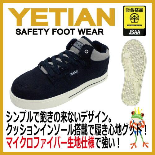 安全靴安全スニーカーYETIANイエテンNaiteyN6007ミッドカットセーフティシューズ鉄製先芯25.0〜28.0cm黒スニーカー安全靴オシャレ