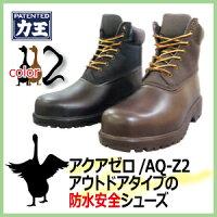 防水安全靴 力王 アクアゼロ アウトドアタイプ / AQ-Z2 ハイカット安全靴