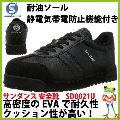 【サンダンスsundance】安全靴耐油スニーカーSD0021U【レディースメンズ】【23.5-29.0cm】