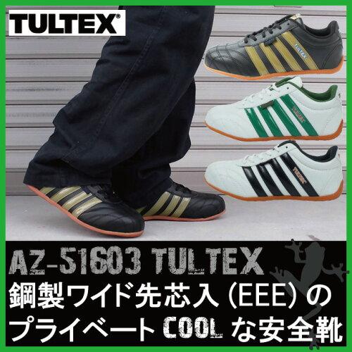 【55%OFF】安全靴AITOZカジュアルセーフティシューズメンズ鋼製先芯入AZ-51603