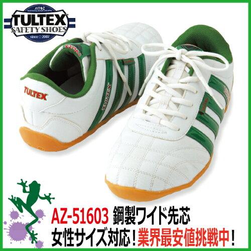 安全靴タルテックスAZ-5160322.0-30.0cm小さいサイズから大きいサイズまで対応男女兼用スニーカー安全靴