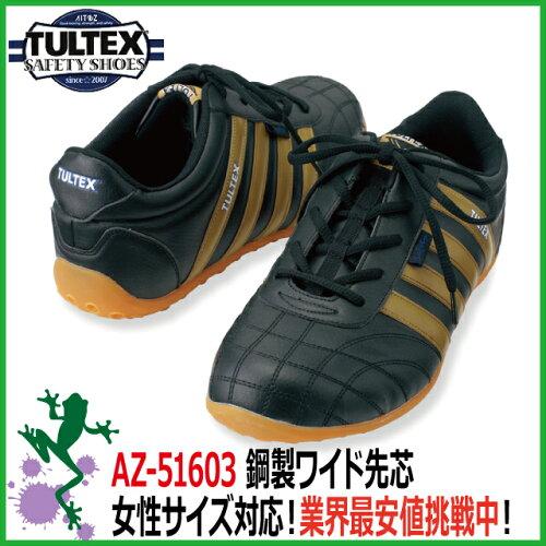 安全靴タルテックスAZ-5160322.0-30.0cm小さいサイズから大きいサイズまで対応男女兼用スニーカー安全靴【おしゃれシンプル履きやすい作業軽量シューズ】