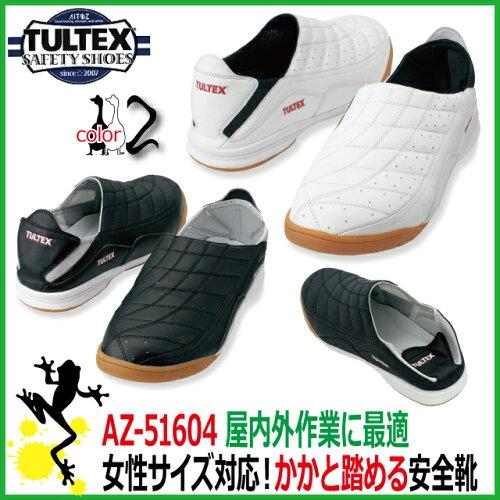 【55%OFFセール】安全靴タルテックスAZ-51604ホワイト001ブラック010スリッポン仕様もできるメンズシューズレディースシューズ