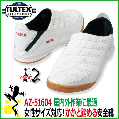 安全靴タルテックスAZ-51604ホワイト001ブラック010