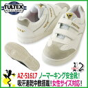 女性用安全靴 タルテックス AZ-51617 マジックタイプ 【22.5-29cm】 パンチング・白底仕様