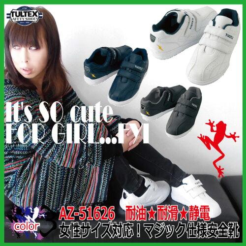 タルテックス|安全靴|AZ-51626マジックテープ/010ブラック|001ホワイト