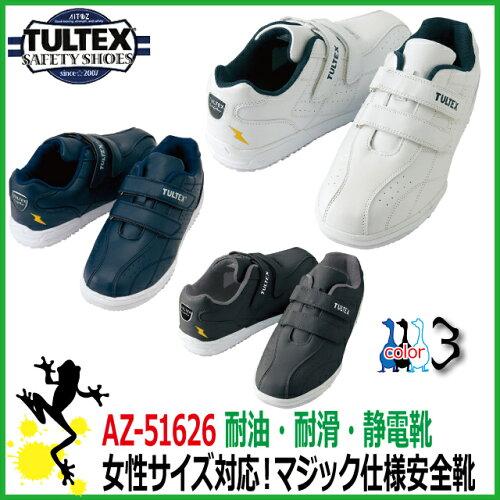 安全靴タルテックスAZ-51626マジックテープ/010ブラック001ホワイト008ネイビースニーカー安全靴