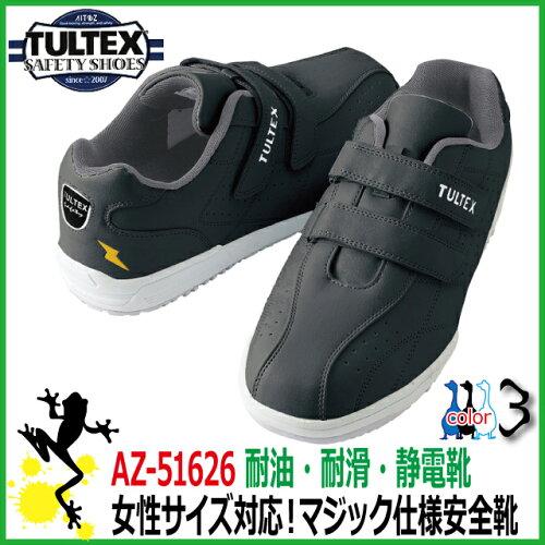 安全靴タルテックスAZ-51626マジックテープ/010ブラック001ホワイト