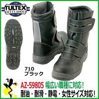 安全靴 タルテックス AZ-59805 マジックテープ 半長靴