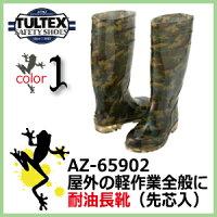 安全長靴 タルテックス AZ-65902 迷彩 耐油長靴
