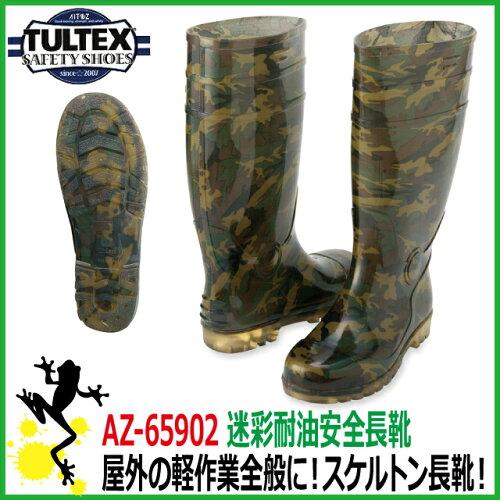 安全長靴タルテックスAZ-65902迷彩耐油長靴スケルトン長靴一般作業用【05P27Jan14】【RCP】