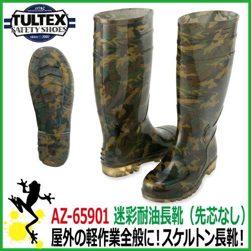 長靴タルテックスAZ-65901迷彩耐油長靴スケルトン長靴一般作業用【05P27Jan14】【RCP】