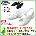 【40%OFF セール】ナースサンダル タルテックス AZ-861397 S/M/L/LL クロスデザイン採用ナースサンダル