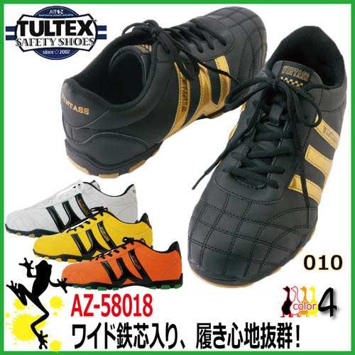 安全靴タルテックスAZ-58018Win-Pro60ワイド鉄芯安全靴【24-29cm】スニーカー安全靴