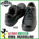 【40%OFF セール】静電安全靴 タルテックス AZ-59810 樹脂先芯セーフティスニーカー【22-29cm】女性サイズ対応安全靴