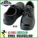 【44%OFF セール】静電安全靴 タルテックス AZ-59811 樹脂先芯セーフティスニーカー【22-29cm】女性サイズ対応安全靴