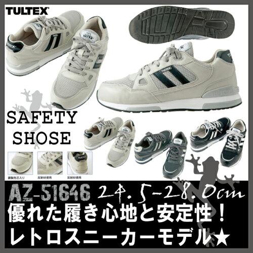 【46%OFFセール】安全靴スニーカーAZ-51646【24.5-28.0cm】メンズ男性用安全スニーカー【レディース】【9000円以上送料無料】