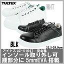 安全靴 スニーカー アイトスAZ-51647 作業靴 AITOZ ローカット 紐タイプ