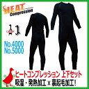 防寒発熱インナー上下セット ヒートコンプレーションクルーネックシャツ+ロングタイツ(前開き) / No.5000+No.4000 ヒートテック 吸湿発熱素材使用