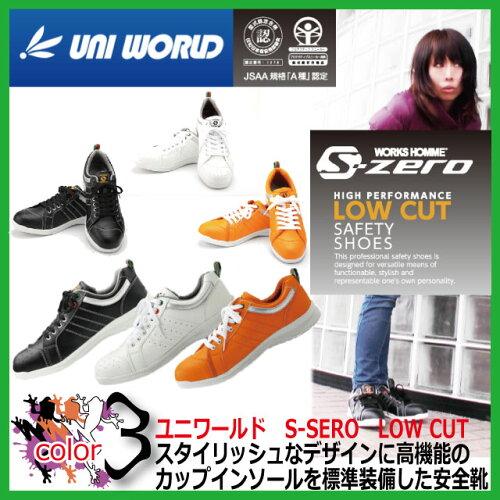 安全靴スニーカーS-ZEROユーロスタイル(WORKHOMME)セーフティーシューズホワイトブラックオレンジスチール(銅製先芯)【男性/紳士用】スニーカー安全靴