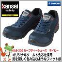 安全靴 KANNSAI セーフティーシューズ KAS-300 ネイビー 24.5-28.0cm 【男性 メンズ】 スニーカー安全靴【おしゃれ シンプル 履きやすい 作業 軽量 シューズ】