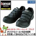 安全靴 KANNSAI セーフティーシューズ KAS-320 ブラック 24.5-28.0cm 【男性 メンズ】 スニーカー安全靴【おしゃれ シンプル 履きやすい 作業 軽量 シューズ】
