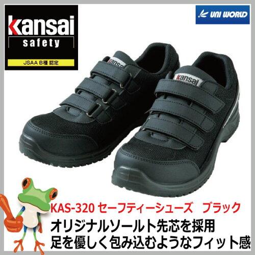 安全靴KANNSAIセーフティーシューズKAS-320ブラック24.5-28.0cm【男性メンズ】スニーカー安全靴【おしゃれシンプル履きやすい作業軽量シューズ】