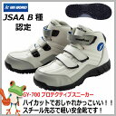 安全靴 GOOD YEAR セーフティーシューズ GY-700 プロテクティブスニーカー ハイカット ホワイトグレー 24.5-28.0cm 【男性 メンズ】 スニーカー安全靴【おしゃれ シンプル 履きやすい 作業 軽量 シューズ】