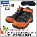 安全靴 GOOD YEAR セーフティーシューズ GY-800 プロテクティブスニーカー ハイカット ホワイトグレー 24.5-28.0cm 【男性 メンズ】 スニーカー安全靴【おしゃれ シンプル 履きやすい 作業 軽量 シューズ】