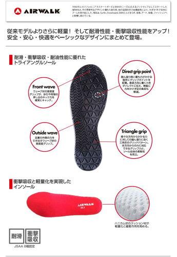 安全靴ローカットスニーカーAIRWALKAW-600AW-61025.0-28.0cm【男性/紳士用】スニーカー安全靴