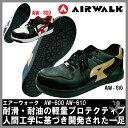 安全靴 ローカットスニーカー AIR WALK AW-600 AW-610 25.0-28.0cm 【男性/紳士用】 スニーカー安全靴