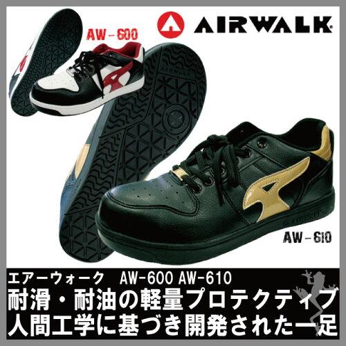 安全靴エアーウォークスニーカーAIRWALKAW-S1524.5-28.0cm【男性/紳士用】スニーカー安全靴