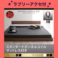 モダンデザインベッド【Dormirl】ドルミール_スタンダードボンネルコイルマットレス付き_クイーン