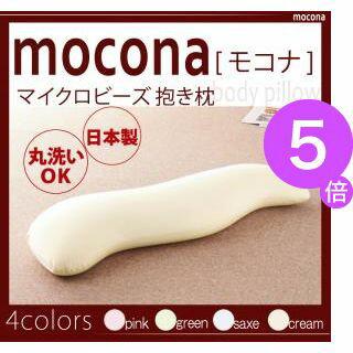 ■5倍ポイント■マイクロビーズ抱き枕【mocona】モコナ 【代引不可】[4D][00]