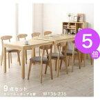 ■5倍ポイント■テーブルトップ収納付き スライド伸縮テーブル ダイニング Tamil タミル 9点セット(テーブル+チェア8脚) W135-235[L][00]