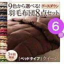 ★ポイント6倍★9色から選べる!羽毛布団 グースタイプ 8点セット ベッドタイプ クイーン[00]