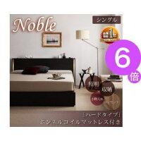 モダンライト・コンセント付き収納ベッド【Noble】ノーブル【ボンネルコイルマットレス:ハード付き】シングル