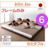 親子で寝られる棚・照明付き連結ベッド【JointJoy】ジョイント・ジョイ【フレームのみ】セミダブル