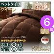 ★ポイント6倍★日本製ウクライナ産グースダウン93% ロイヤルゴールドラベル羽毛布団8点セット 【Bloom】ブルーム ベッドタイプ クイーン[00]
