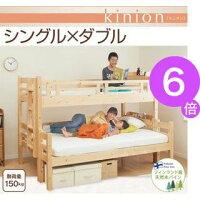 ダブルサイズになる・添い寝ができる二段ベッド【kinion】キニオン_シングル・ダブル