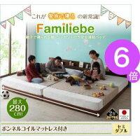 親子で寝られる棚・コンセント付き安全連結ベッド【Familiebe】ファミリーベ【ボンネルコイルマットレス付き】セミダブル