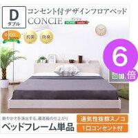デザインフロアベッド【コンシェ-CONCIE-(ダブル)】