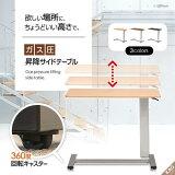 昇降サイドテーブルDW-1320