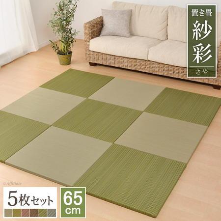 い草 ラグ マット ユニット畳 畳マット置き畳 紗彩 65x65cm 縁なし 5枚組 畳 置き畳 フローリング畳 正方形 和風 リビング たたみ タタミ 和 プレゼント 一人暮らし